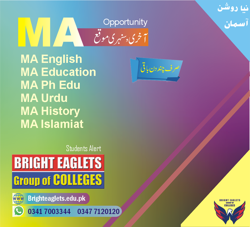Jhang university college admission online